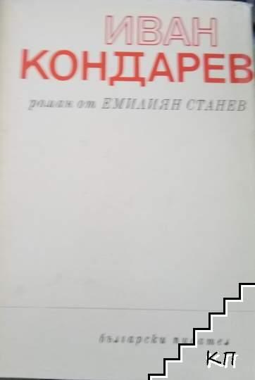 Иван Кондарев. Том 2. Част 3-4