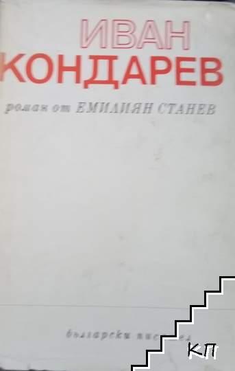 Иван Кондарев. Том 1. Част 1-2