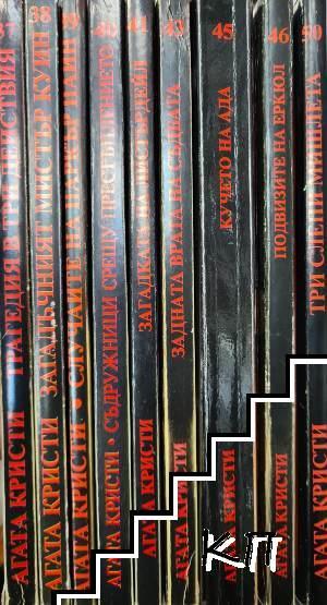 Агата Кристи. Комплект от 18 книги