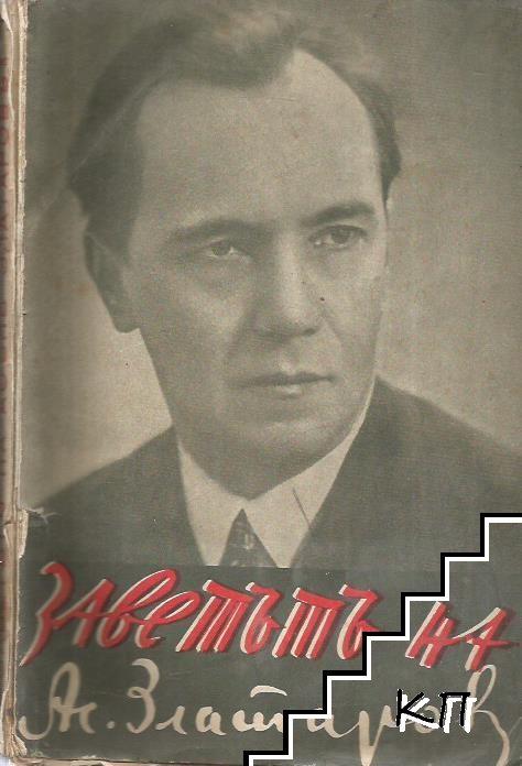 Заветътъ на професоръ д-ръ Асень Златаровъ