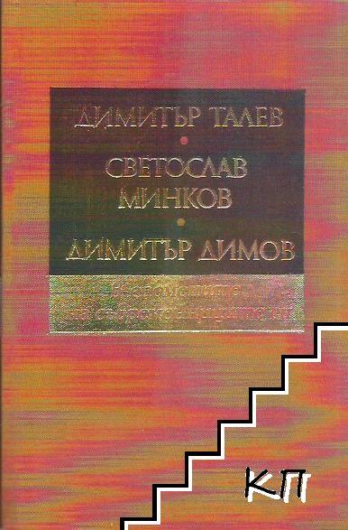 Димитър Талев, Светослав Минков, Димитър Димов - в спомените на съвременниците си