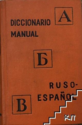 Diccionario manual ruso-еspañol