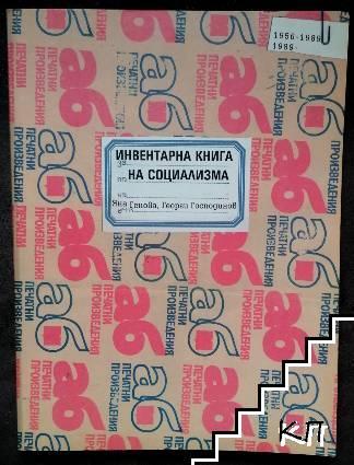 Инвентарна книга на социализма