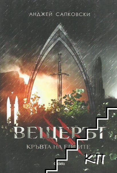 Вещерът. Книга 3: Кръвта на елфите