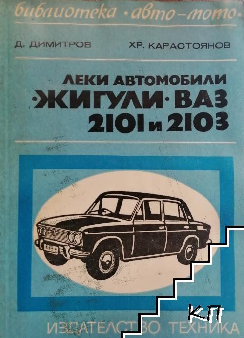 """Леки автомобили """"Жигули"""" - """"ВАЗ"""" 2101 и 2103"""