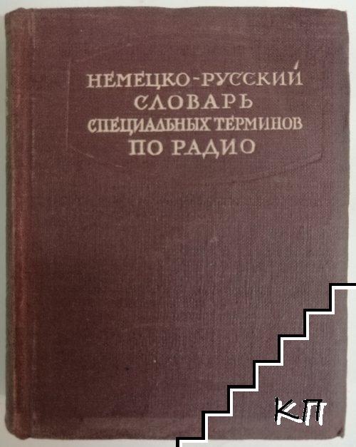Немецко - русский словарь специальных терминов по радио
