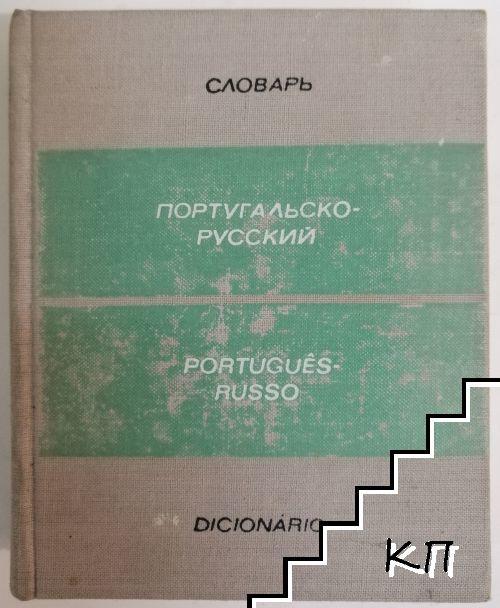 Карманный португальско-русский словарь