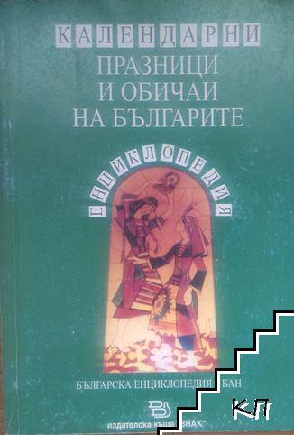 Календарни празници и обичаи на българите