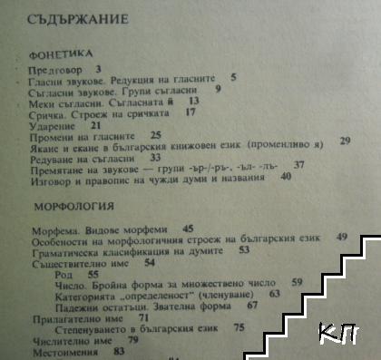 Практическа българска граматика (Допълнителна снимка 1)
