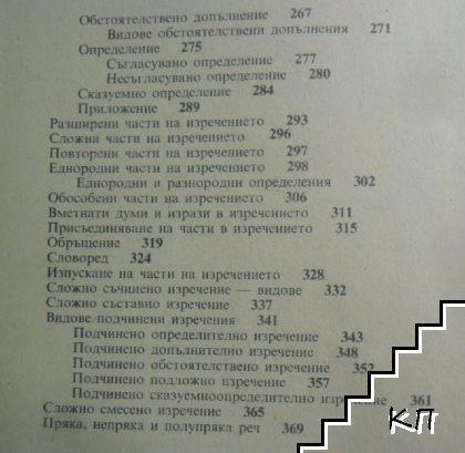Практическа българска граматика (Допълнителна снимка 3)