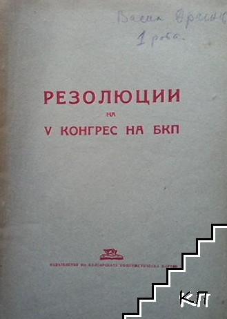 Резолюции на V конгрес на БКП