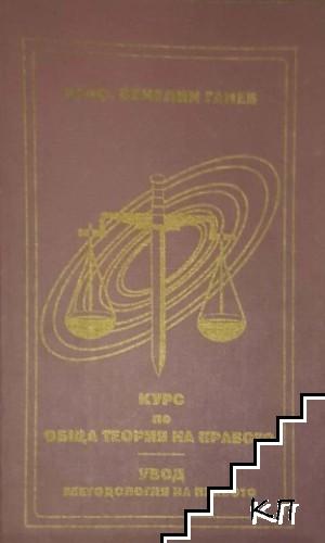 Курс по обща теория на правото
