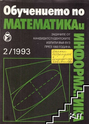 Обучението по математика и информатика. Бр. 2 / 1993