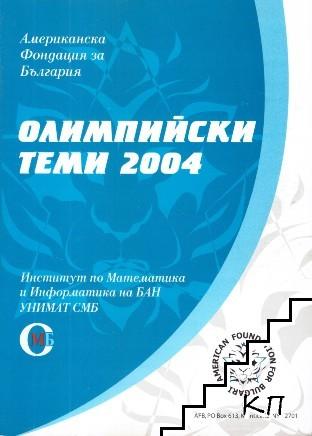 Олимпийски теми 2004