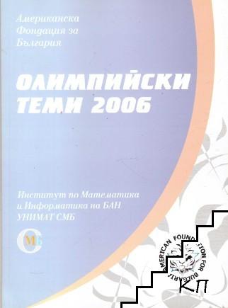 Олимпийски теми 2006