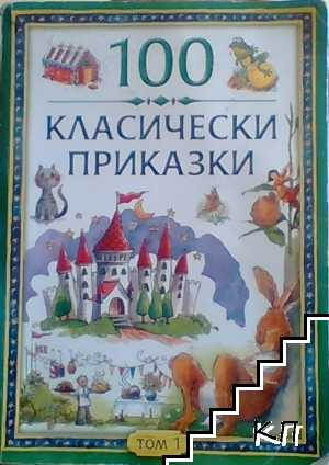 100 класически приказки. Том 1