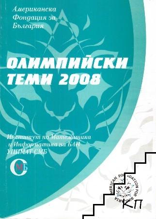Олимпийски теми 2008