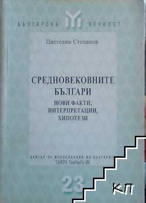 Средновековните българи