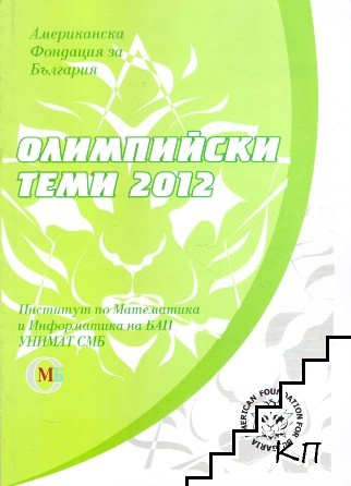 Олимпийски теми 2012