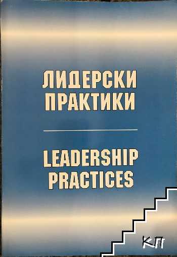 Лидерски практики / Leadership Practices