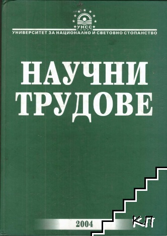 Научни трудове 2004