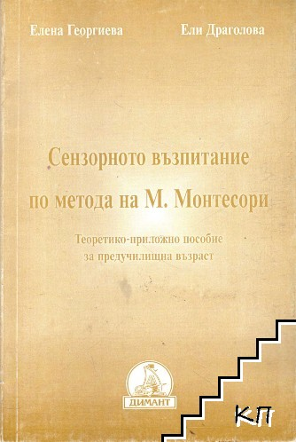 Сензорното възпитание по метода на М. Монтесори