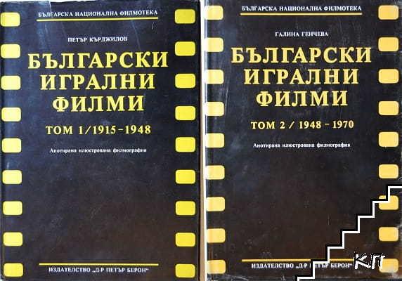 Български игрални филми. Том 1-2