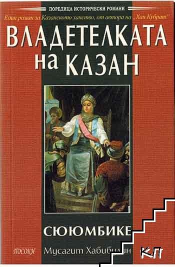 Владетелката на Казан: Сююмбике