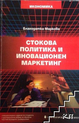 Стокова политика и иновационен маркетинг