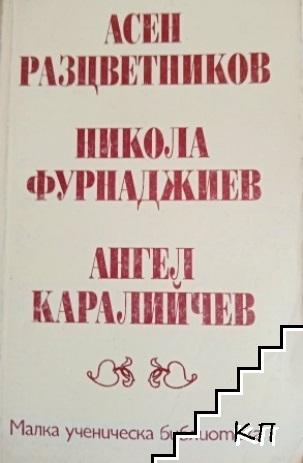 Стихотворения; Стихотворения; Проза