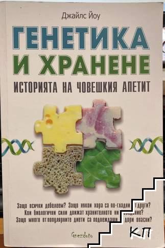 Генетика и хранене