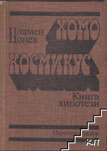 Хомо космикус