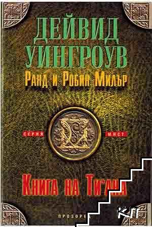 Книга на Ти'ана