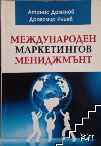 Международен маркетингов мениджмънт