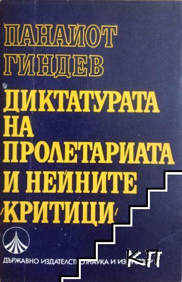 Диктатурата на пролетариата и нейните критици