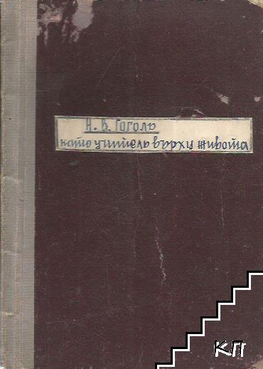 Н. В. Гоголъ като учитель върху живота