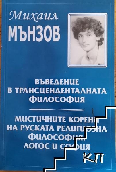 Въведение в трансценденталната философия; Мистичните корени на руската религиозна философия. Логос и София