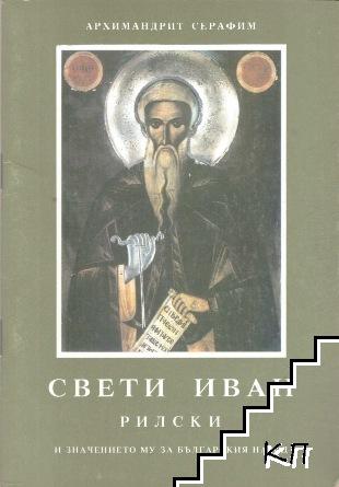 Свети Иван Рилски и значението му за българския народ
