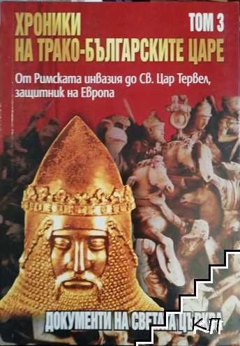 Хроники на трако-българските царе. Том 3
