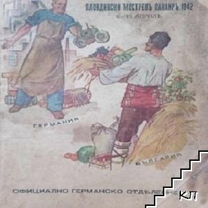 Българо-германска земеделска изложба