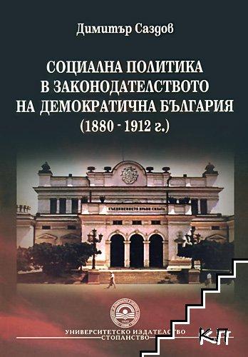 Социална политика в законодателството на демократична България (1880-1912)