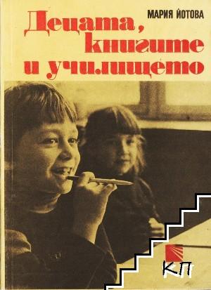 Децата, книгите и училището