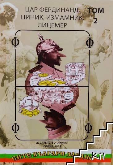 Цар Фердинанд - циник, измамник, лицемер. Том 2