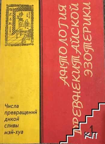 Антология древнекитайской эзотерики. Том 1