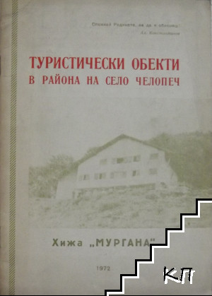 Туристически обекти в района на село Челопеч