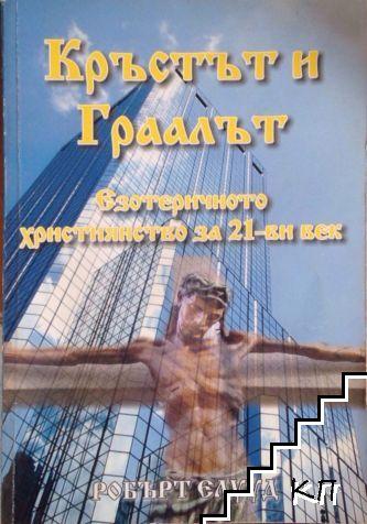 Кръстът и Граалът. Езотеричното християнство за 21-ви век