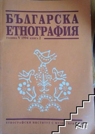 Българска етнография. Кн. 2 / 1994