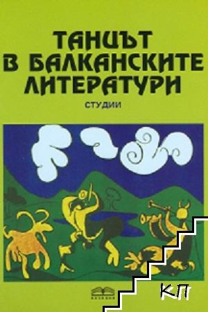 Танцът в балканските литератури