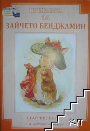 Приказка за зайчето Бенджамин