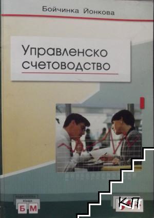 Управленско счетоводство